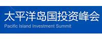 太平洋岛国投资峰会 P acific Islands Investment Summit - China Invest Abroad - Chinainvests